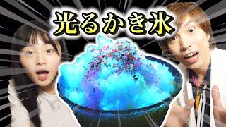 美味しい綺麗光るかき氷作り方教えます!【自由研究】Possibility science Science challenge