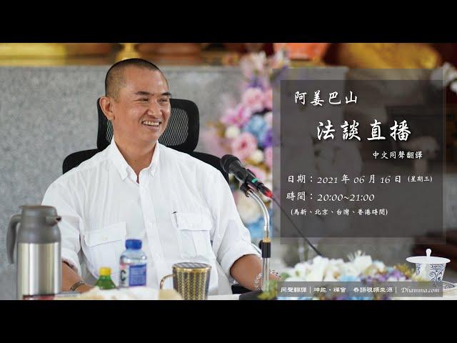 2021.06.16 阿姜巴山法談直播 (泰語開示+中文同聲翻譯)