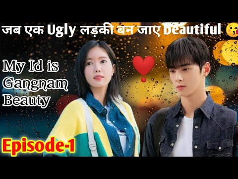 Download A girl has done plastic surgery on her whole face/Episode 1 /rom-com/love story/#lovelyexplain