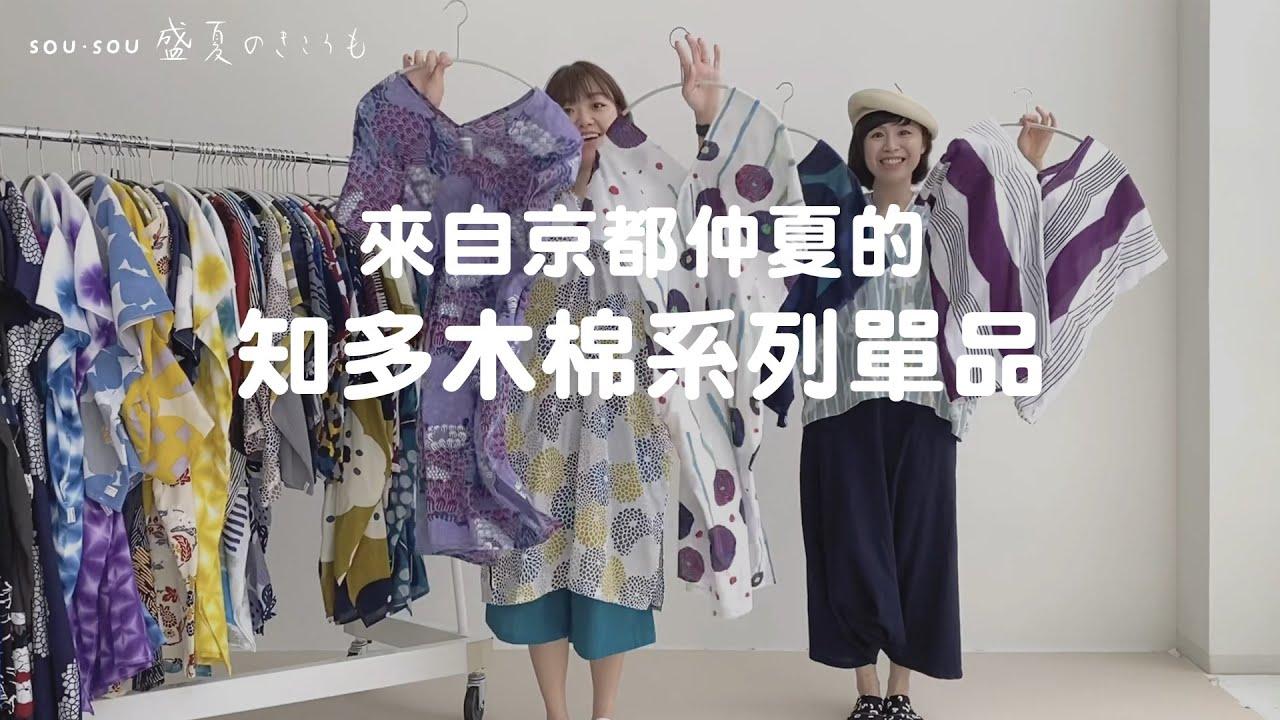 SOU・SOU知多木棉系列:2020洋裝+上衣全新上線