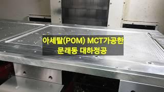 아세탈(POM) MCT가공한 문래동 대하정공