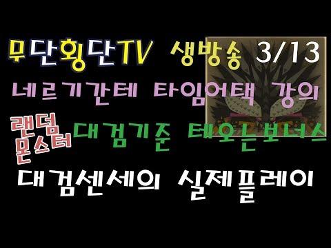 (MHW)네르기간테 타임어택 교육 및 대검센세의 실제 플레이영상 3/13