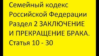 Семейный кодекс РФ Раздел 2 ЗАКЛЮЧЕНИЕ И ПРЕКРАЩЕНИЕ БРАКА. Статья 10 - 30(Плейлист http://www.youtube.com/playlist?list=PLZgGAsZtrcNZTrU9jePT_Lmsp-clLI9J4., 2015-11-29T01:19:37.000Z)