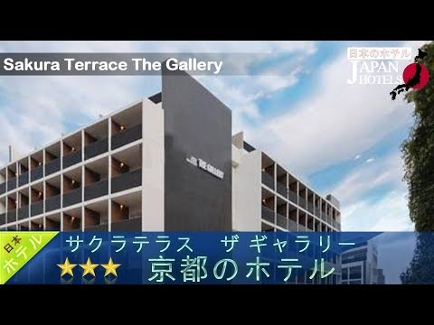 Sakura Terrace The Gallery - Kyoto Hotels, Japan