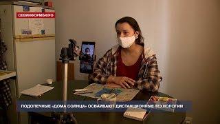 В Севастополе люди с инвалидностью осваивают дистанционные технологии
