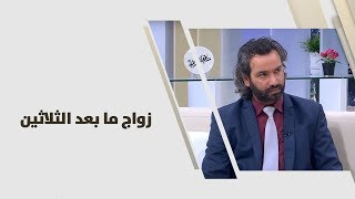 د. خليل الزيود - زواج ما بعد الثلاثين