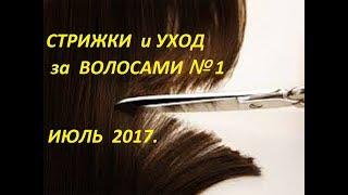 Календарь стрижек  Июль 2017. № 1