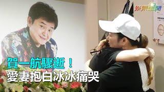賀一航驟逝!愛妻抱白冰冰痛哭 三立新聞網SETN.com thumbnail