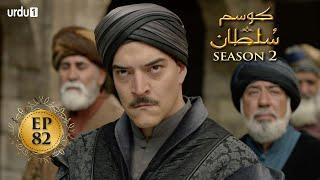 Kosem Sultan  Season 2  Episode 82  Turkish Drama  Urdu Dubbing  Urdu1 TV  19 May 2021