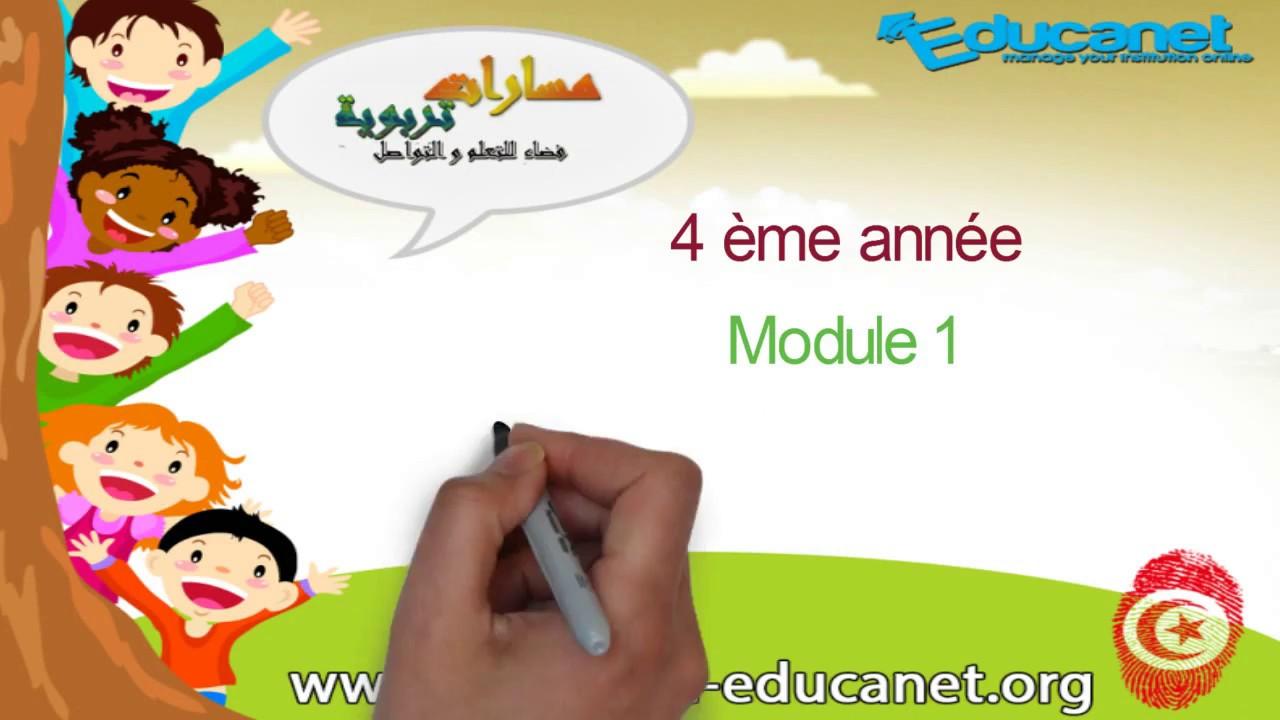 4eme Annee Module1 Pratique Ecrite De La Langue