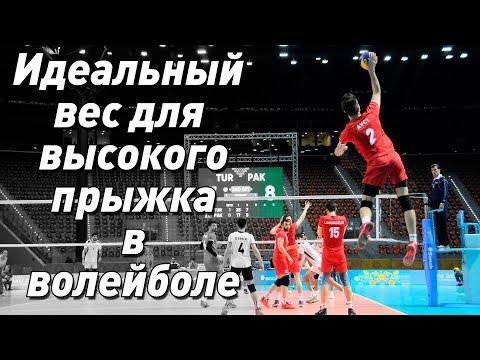 Идеальный вес для высокого прыжка в волейболе