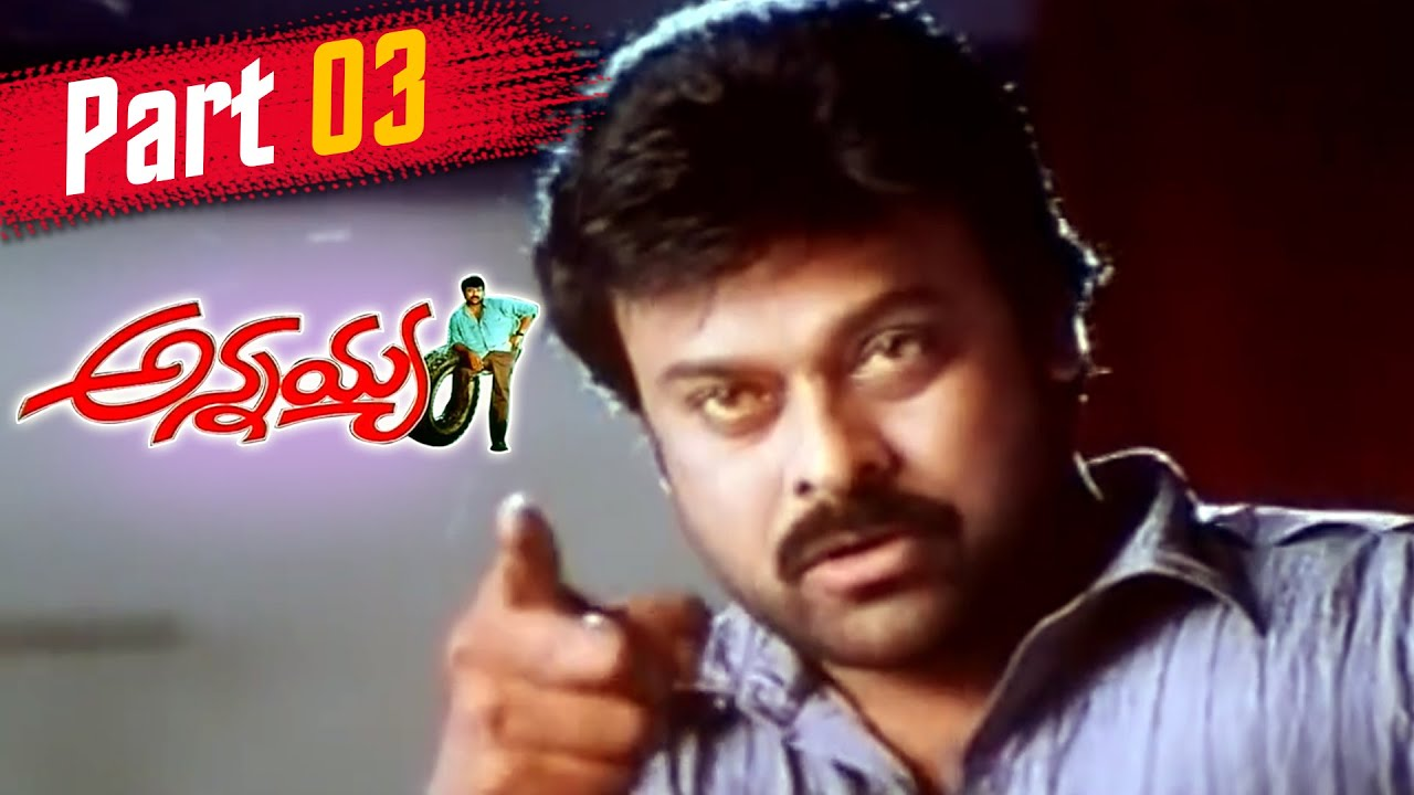 Annayya HD Movie Watch Online | Chiranjeevi, Soundarya, Ravi teja