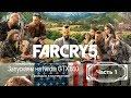 Far Cry 5 на слабом ПК с видеокартой Asus GeForce GTX 660  (2gb), а также кооператив по сети