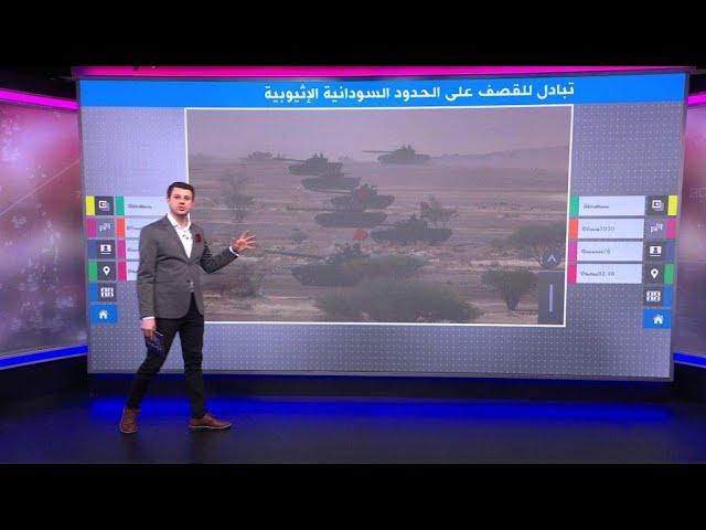 قصف متبادل على الحدود السودانية الإثيوبية