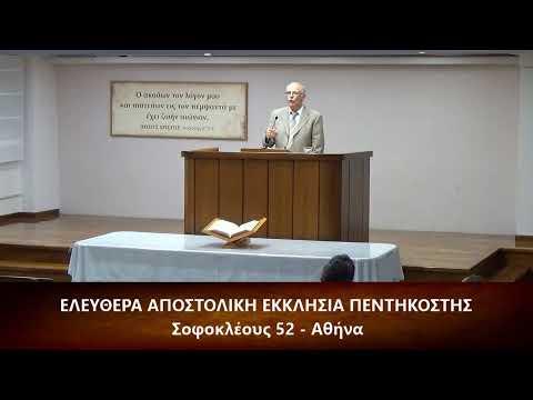 [31] Επιστολή Α΄ Κορινθίους κεφ. ιε΄ (15) 50-58 // Σπύρος Φέγγος