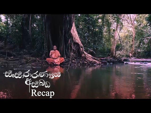 Sansararanya Asabada | Recap - (2020-08-22) | ITN