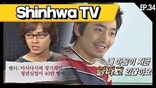 [신화방송 34-1] [Shinhwa TV EP 34-1] ★데뷔 20주년★ 기념 몰아보기!