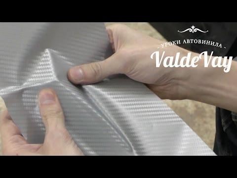 видео: Как клеить карбон. Автовинил. 1-ая часть