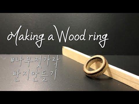 [ENG CC] DIY | 나무젓가락으로 반지 만들기 / Making a Wood ring (나무젓가락 공예)