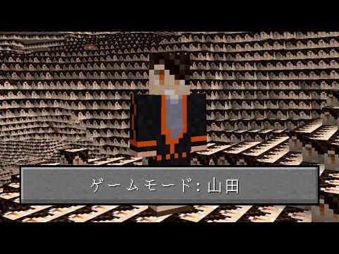 【マインクラフト?】アプデで追加された「ゲームモード山田」が鬼畜すぎる!(超嘘)【マイクラ実況】