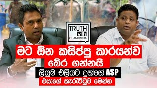 truth-with-chamuditha-truth-with-chamuditha