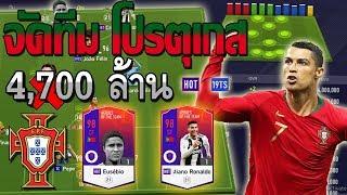 [FIFA Online 4] จัดทีมชาติ โปรตุเกส งบ 4,700 ล้าน แผงกองหน้าโคตรจะโหด!!