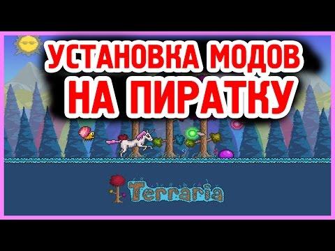 Установка модов на ПИРАТСКУЮ версию Terraria 1.3.4.4