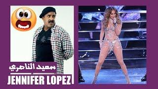 جديد   سعيد الناصري : غادي رفعو دعوة على جنيفر لوبيز   Said Naciri & jennifer lopez