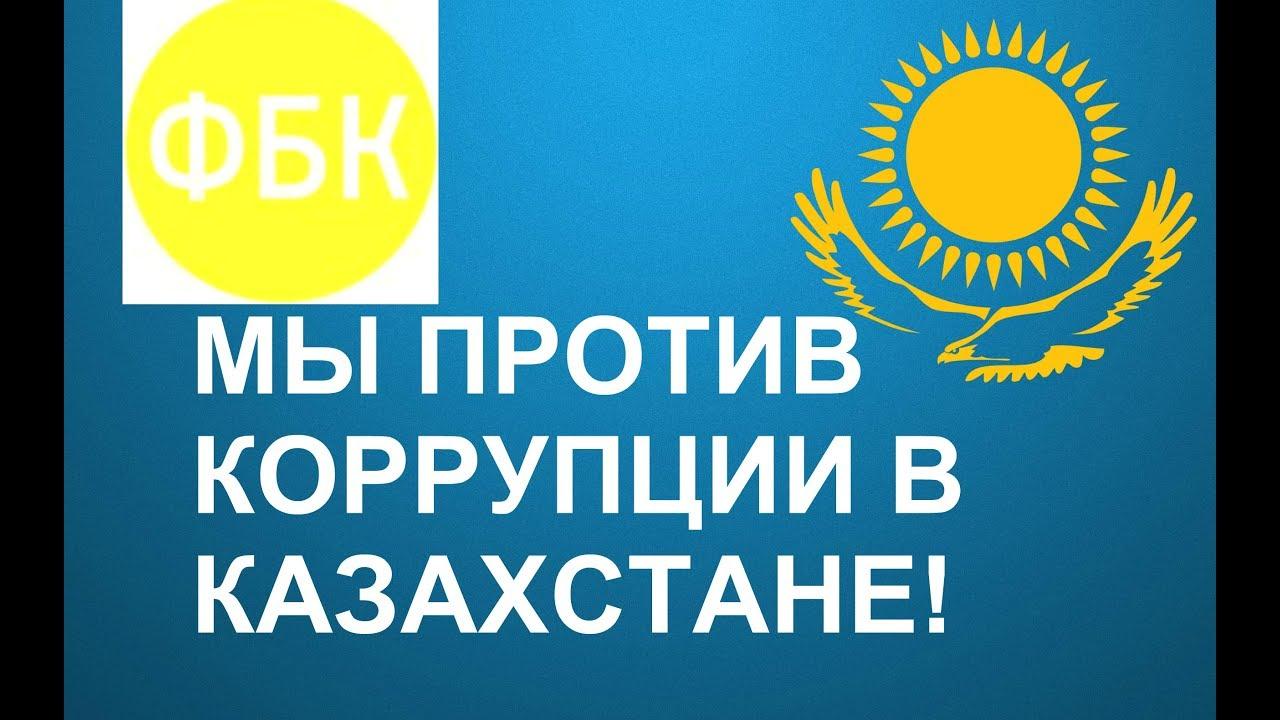 картинки нет коррупции в казахстане протяжении веков