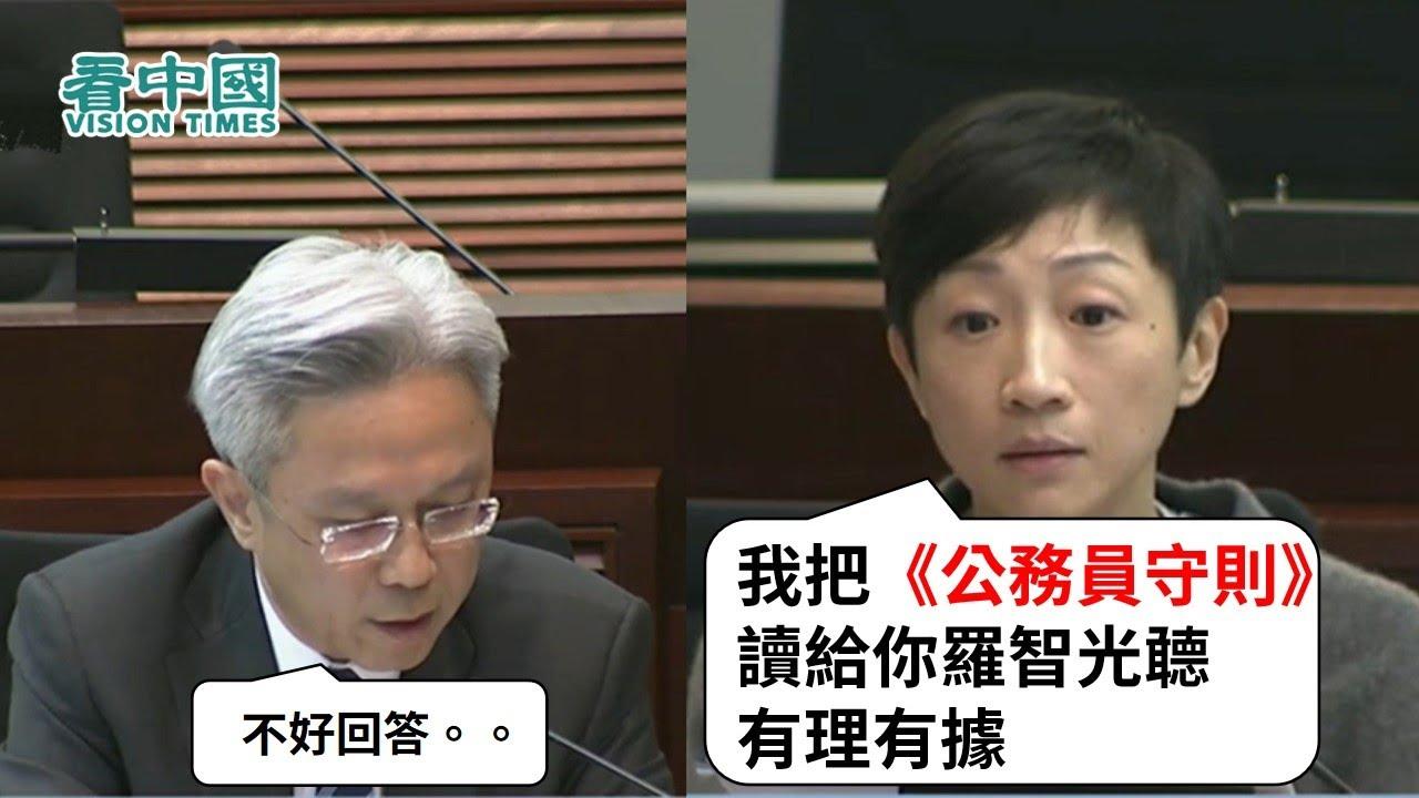 【立法會激辯】陳淑莊:我把《公務員守則》讀給你羅智光聼 有理有據 - YouTube
