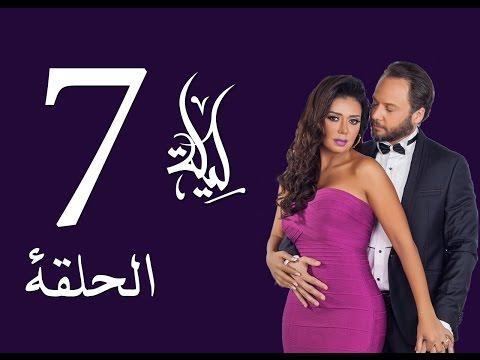 Leila Series - Episode 7 -  مسلسل ليلة - الحلقة السابعة