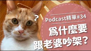 【好味Podcast精華#34】為什麼要跟老婆吵架?