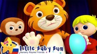 Нельзя никого обижать! | Мои первые уроки | Детские песни | Little Baby Bum