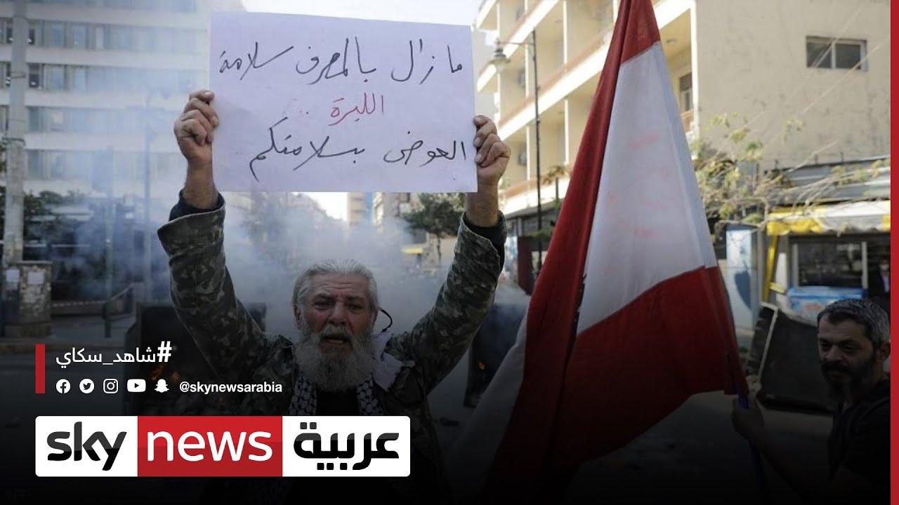 لبنان.. استمرار الاحتجاجات الشعبية في أنحاء البلاد