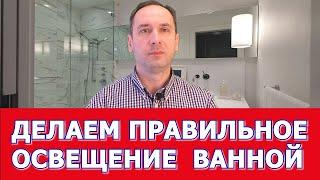 Как сделать правильное освещение в ванной и туалете. cмотреть видео онлайн бесплатно в высоком качестве - HDVIDEO
