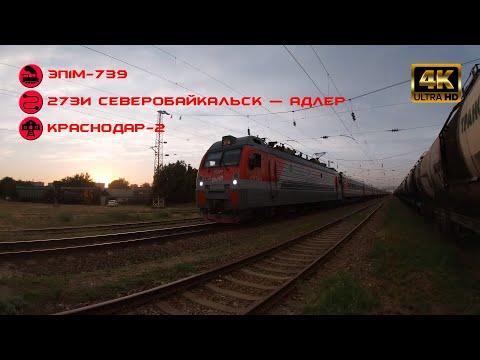 Приветливый ЭП1М-739 со скорым поездом 273И Северобайкальск — Адлер