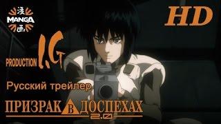 Призрак в доспехах 2.0 - Русский Дублированный трейлер HD