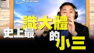 '20.09.25【觀點│唐湘龍時間】台灣史上最「識大體」的「小三」