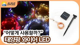 [넷타운] 태양광 와이어 LED로 더욱 선명하게 반짝반…