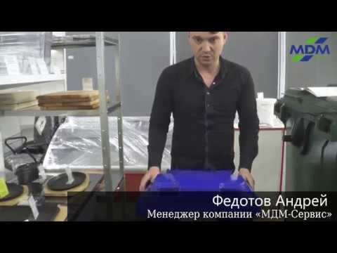 konteiner belbio контейнеры тбо мусорные баки - YouTube