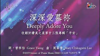 【深深愛慕祢 Deeply Adore You】官方歌詞版MV (Official Lyrics MV) - 讚美之泉敬拜讚美 (23)