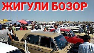 ЖИГУЛИ НАРХЛАРИ НАМАНГАН 45-Кисим