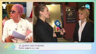 Мария Касимова: Да сме отговорни към езика ни - На кафе (14.12.2020)