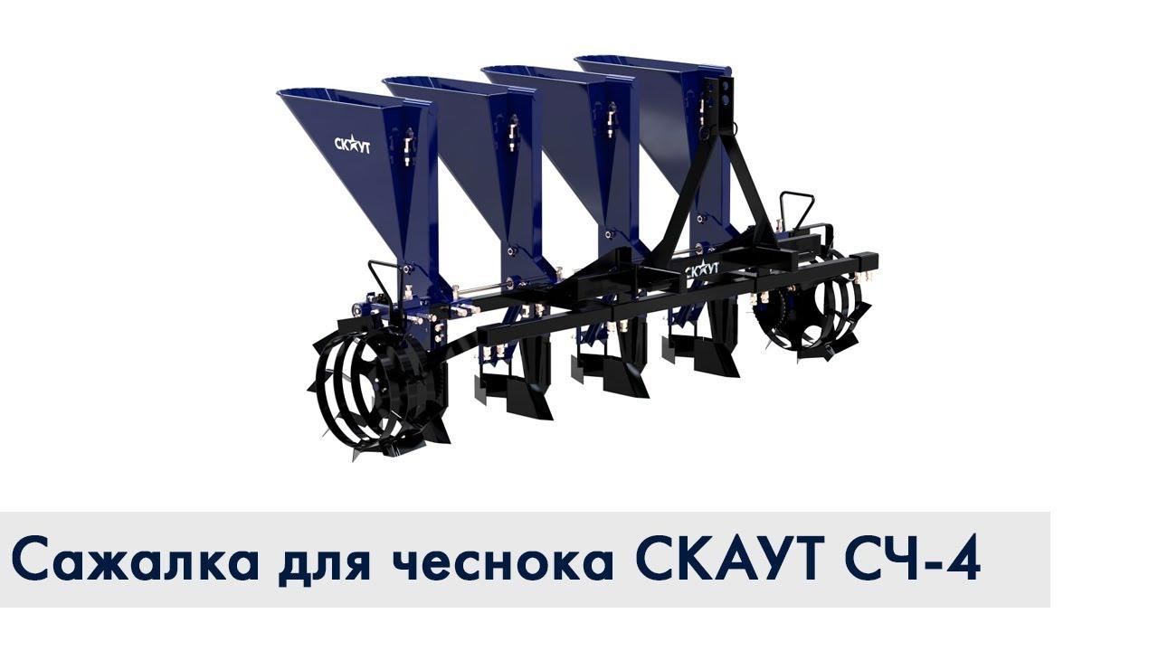 Сажалка для чеснока прицепная СКАУТ СЧ-4 к мини-трактору
