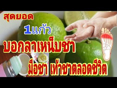 1แก้วบอกลา มือชา เท้าชา แก้เหน็บชา ดื่มแค่วันละ1แก้ว สมุนไพรไทยรักษาโรค