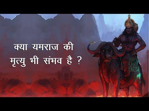 Video - यमराज की मृत्यु      हिन्दू धर्म के अनुसार यमराज मृत्यु के देवता हैं जिनका उल्लेख वेद में भी आता है। वेद कहते हैं कि जो भी जन्मा है, चाहे वह मिट्टी का रूप मनुष्य हो, प्रकाशरूप का देवता हो या अग्नि रूप में ब्रह्मराक्षस हो सभी को मरना है। कब और किसके द्वारा हुई यमराज की मृत्यु,  तो आइए जानतें हैं इसके जुड़ी पौराणिक कथा