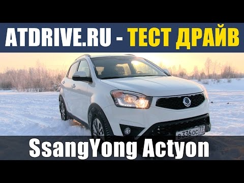 SsangYong Actyon 2014 - Тест-драйв от ATDrive.ru
