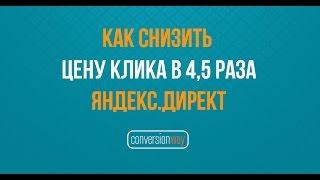 видео Стоимость рекламы и цена клика в Яндекс Директ