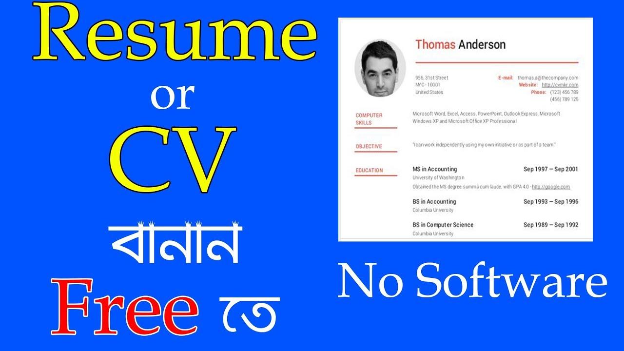 Professional Cv Or Resume Maker Online For Free Bangla Tutorial