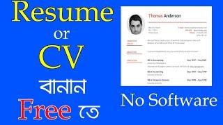 Professional CV or Resume Maker Online For Free || Bangla Tutorial New